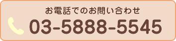 電話番号:0358885545